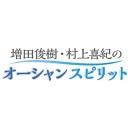 増田俊樹・村上喜紀のオーシャンスピリット