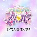 人気の「プリパラ」動画 6,617本 -アイドルタイムプリパラ