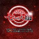 人気の「喜多村英梨」動画 3,649本 -sin 七つの大罪