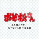人気の「おそ松さん」動画 17,487本 -おそ松さん ショートフィルムシリーズ