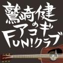 鷲崎健のアコギFUN!クラブ