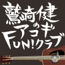 人気の「アコギ」動画 7,704本 -鷲崎健のアコギFUN!クラブ