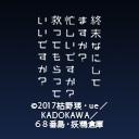 人気の「斎藤滋」動画 30本 -終末なにしてますか?忙しいですか?救ってもらっていいですか?