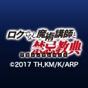 人気の「喜多村英梨」動画 3,633本 -ロクでなし魔術講師と禁忌教典