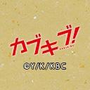 人気の「逢坂良太」動画 1,186本 -カブキブ!