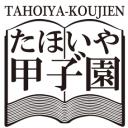 たほいや甲子゛園チャンネル