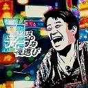 坂上忍流ディープな夜遊びチャンネル