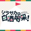 人気の「アニメ」動画 84,876本 -シラサカの白酒喝采!