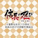 信長の忍び-伊勢・金ヶ崎篇-