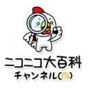 人気の「ニコニコ大百科」動画 365本 -大百科チャンネル