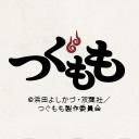 キーワードで動画検索 竹達彩奈 - TVアニメ「つぐもも」