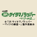 SR サイタマノラッパー-マイクの細道-