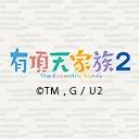 人気の「佐倉綾音」動画 2,982本 -有頂天家族2
