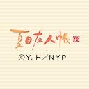 キーワードで動画検索 佐藤利奈 - 夏目友人帳 陸