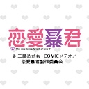 キーワードで動画検索 司 - 恋愛暴君