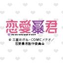 キーワードで動画検索 高橋ナツコ - 恋愛暴君