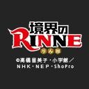 人気の「井上麻里奈」動画 2,080本 -境界のRINNE(第3シリーズ)