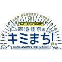 キーワードで動画検索 阿澄佳奈 - A&Gリクエストアワー 阿澄佳奈のキミまち!チャンネル