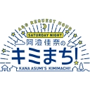 A&Gリクエストアワー 阿澄佳奈のキミまち!チャンネル