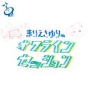 あみあみチャンネル『まりえさゆりのオフラインセッション』