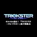 舞台「TRICKSTER-the STAGE-」