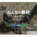 人気の「京都大学」動画 291本 -みんなで翻刻