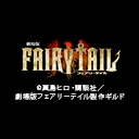 人気の「吉木りさ」動画 452本 -劇場版FAIRY TAIL -鳳凰の巫女-