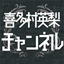 人気の「喜多村英梨」動画 3,649本 -喜多村英梨チャンネル