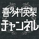 喜多村英梨チャンネル