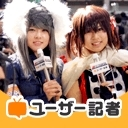 人気の「ユーザー記者」動画 2,928本 -ユーザー記者チャンネル