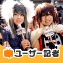 ユーザー記者チャンネル