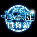 『sin 七つの大罪』ショートアニメ「懺悔録」