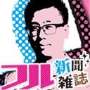 キーワードで動画検索 韓国 - 古家正亨のフル新聞・フル雑誌