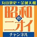 丸山敦史・金城大和「昭和のニオイ」チャンネル