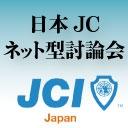 キーワードで動画検索 討論 - 日本JCネット型討論会