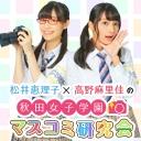 松井恵理子×高野麻里佳の秋田女子学園マスコミ研究会