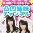 黒田絢子×天木じゅん凸凹姉妹チャンネル