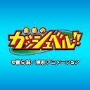 キーワードで動画検索 学生 - 金色のガッシュベル!!