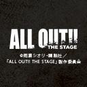 人気の「身長」動画 8,881本 -ALL OUT!! THE STAGE