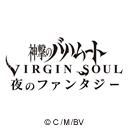 神撃のバハムート VIRGIN SOUL