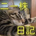 ニー株日記