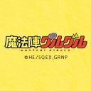 人気の「魔法陣グルグル」動画 2,037本 -魔法陣グルグル