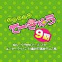 人気の「ルーツ」動画 1,047本 -てーきゅう 9期
