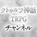 クトゥルフ神話TRPGチャンネル