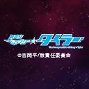 TVアニメーション「無責任ギャラクシー☆タイラー」