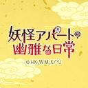 人気の「石田彰」動画 2,295本 -妖怪アパートの幽雅な日常