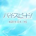 映画 ハイ☆スピード!ーFree! Starting Daysー