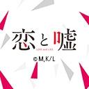 人気の「週刊少年マガジン」動画 2本 -恋と嘘