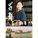 人気の「服」動画 86,238本 -古都