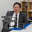 キーワードで動画検索 YouTube - 松原豊のすちゃらか千一夜。